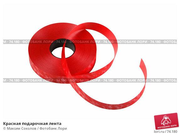 Красная подарочная лента, фото № 74180, снято 21 февраля 2007 г. (c) Максим Соколов / Фотобанк Лори