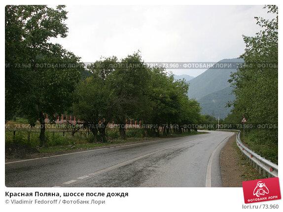 Красная Поляна, шоссе после дождя, фото № 73960, снято 2 августа 2007 г. (c) Vladimir Fedoroff / Фотобанк Лори