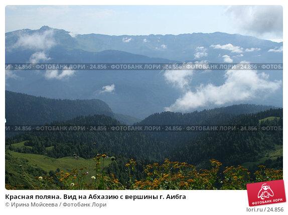 Красная поляна. Вид на Абхазию с вершины г. Аибга, эксклюзивное фото № 24856, снято 25 августа 2005 г. (c) Ирина Мойсеева / Фотобанк Лори