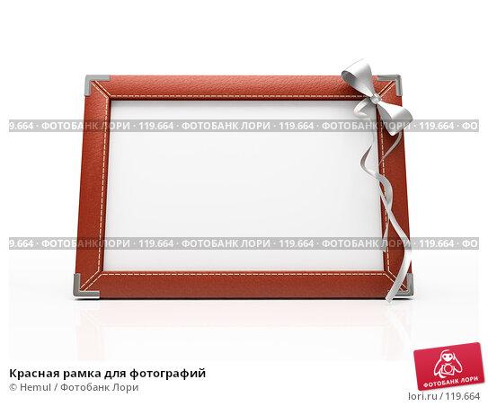 Красная рамка для фотографий, иллюстрация № 119664 (c) Hemul / Фотобанк Лори