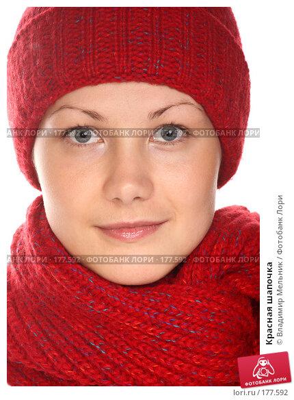 Красная шапочка, фото № 177592, снято 13 октября 2007 г. (c) Владимир Мельник / Фотобанк Лори