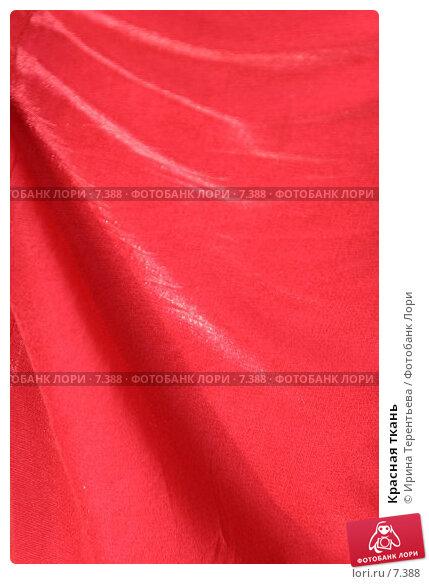 Красная ткань, эксклюзивное фото № 7388, снято 9 сентября 2005 г. (c) Ирина Терентьева / Фотобанк Лори