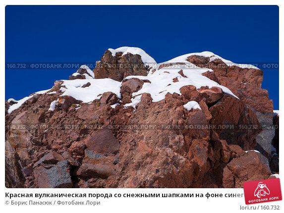 Красная вулканическая порода со снежными шапками на фоне синего неба, фото № 160732, снято 15 декабря 2007 г. (c) Борис Панасюк / Фотобанк Лори