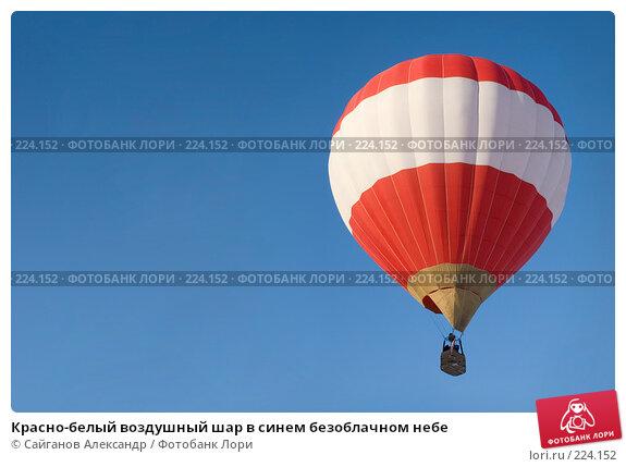 Купить «Красно-белый воздушный шар в синем безоблачном небе», эксклюзивное фото № 224152, снято 27 января 2008 г. (c) Сайганов Александр / Фотобанк Лори