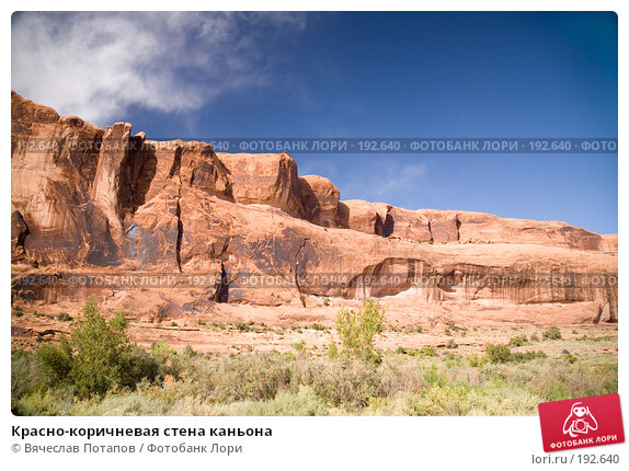 Красно-коричневая стена каньона, фото № 192640, снято 7 октября 2007 г. (c) Вячеслав Потапов / Фотобанк Лори