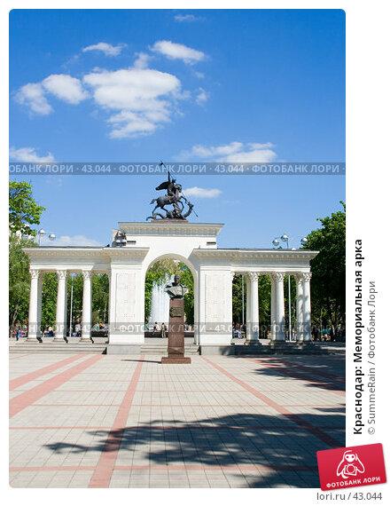 Купить «Краснодар: Мемориальная арка», эксклюзивное фото № 43044, снято 16 декабря 2017 г. (c) SummeRain / Фотобанк Лори