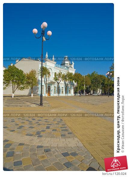 Краснодар, центр, пешеходная зона, фото № 120024, снято 25 сентября 2003 г. (c) Иван Сазыкин / Фотобанк Лори