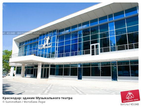 Краснодар: здание Музыкального театра, эксклюзивное фото № 43048, снято 26 февраля 2017 г. (c) SummeRain / Фотобанк Лори