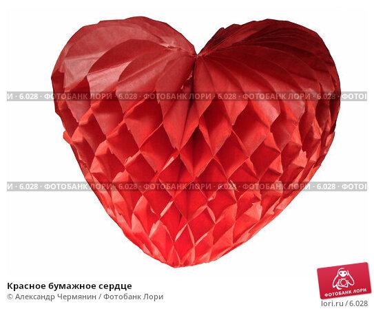 Красное бумажное сердце, фото № 6028, снято 12 февраля 2006 г. (c) Александр Чермянин / Фотобанк Лори