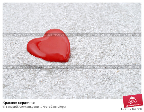 Купить «Красное сердечко», фото № 167308, снято 25 ноября 2017 г. (c) Валерий Александрович / Фотобанк Лори