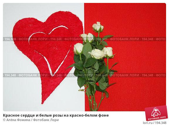 Красное сердце и белые розы на красно-белом фоне, фото № 194348, снято 4 февраля 2008 г. (c) Алёна Фомина / Фотобанк Лори