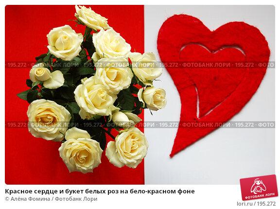 Красное сердце и букет белых роз на бело-красном фоне, фото № 195272, снято 5 февраля 2008 г. (c) Алёна Фомина / Фотобанк Лори