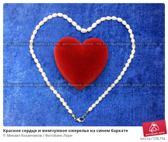 Красное сердце и жемчужное ожерелье на синем бархате, фото № 176716, снято 12 января 2008 г. (c) Михаил Коханчиков / Фотобанк Лори