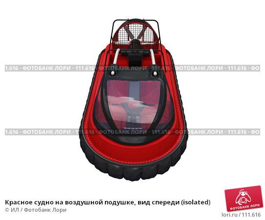 Красное судно на воздушной подушке, вид спереди (isolated), иллюстрация № 111616 (c) ИЛ / Фотобанк Лори