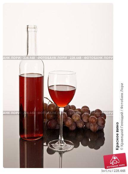 Красное вино, фото № 228448, снято 12 сентября 2005 г. (c) Кравецкий Геннадий / Фотобанк Лори