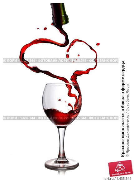 Купить «Красное вино льется в бокал в форме сердца», фото № 1435344, снято 8 декабря 2008 г. (c) Ярослав Данильченко / Фотобанк Лори