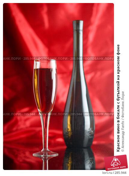 Красное вино в бокале с бутылкой на красном фоне, фото № 285944, снято 24 марта 2017 г. (c) Александр Fanfo / Фотобанк Лори