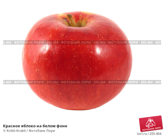 Красное яблоко на белом фоне, фото № 255404, снято 14 февраля 2008 г. (c) Kribli-Krabli / Фотобанк Лори