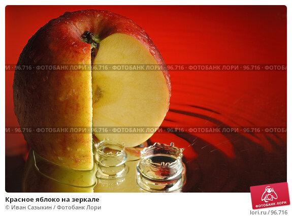 Красное яблоко на зеркале, фото № 96716, снято 5 декабря 2003 г. (c) Иван Сазыкин / Фотобанк Лори