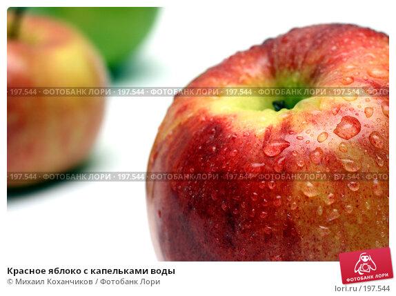 Красное яблоко с капельками воды, фото № 197544, снято 6 февраля 2008 г. (c) Михаил Коханчиков / Фотобанк Лори