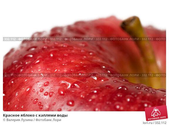 Красное яблоко с каплями воды, фото № 332112, снято 18 июня 2008 г. (c) Валерия Потапова / Фотобанк Лори