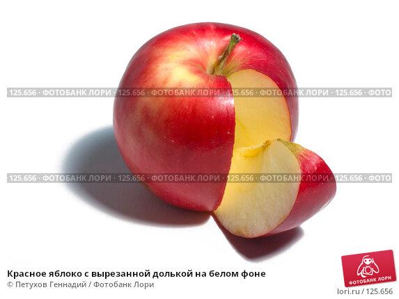 Красное яблоко с вырезанной долькой на белом фоне, фото № 125656, снято 20 октября 2007 г. (c) Петухов Геннадий / Фотобанк Лори