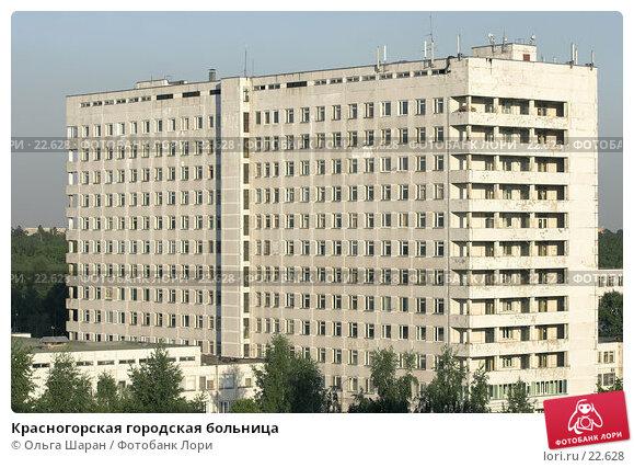 Купить «Красногорская городская больница», фото № 22628, снято 14 июня 2006 г. (c) Ольга Шаран / Фотобанк Лори