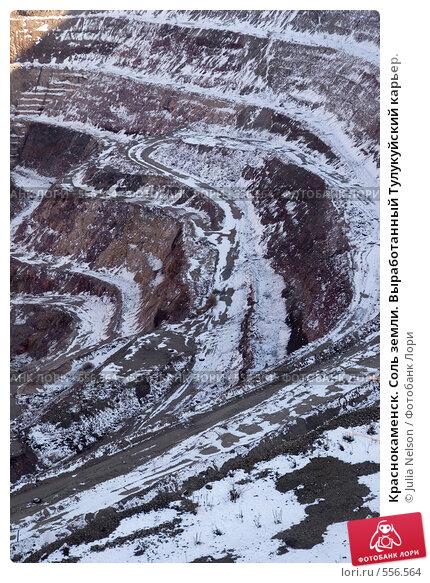 Краснокаменск. Соль земли. Выработанный Тулукуйский карьер., фото № 556564, снято 2 ноября 2008 г. (c) Julia Nelson / Фотобанк Лори