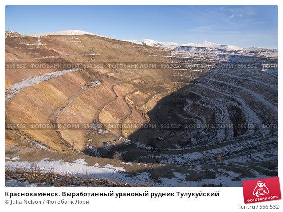 Краснокаменск. Выработанный урановый рудник Тулукуйский, фото № 556532, снято 2 ноября 2008 г. (c) Julia Nelson / Фотобанк Лори