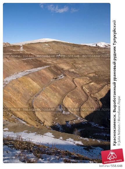Краснокаменск. Выработанный урановый рудник Тулукуйский, фото № 558648, снято 2 ноября 2008 г. (c) Julia Nelson / Фотобанк Лори