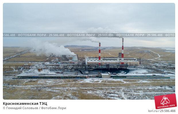 Купить «Краснокаменская ТЭЦ», фото № 29586488, снято 15 декабря 2018 г. (c) Геннадий Соловьев / Фотобанк Лори