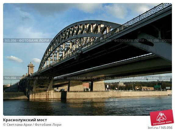 Краснолужский мост, фото № 165056, снято 9 мая 2007 г. (c) Светлана Архи / Фотобанк Лори