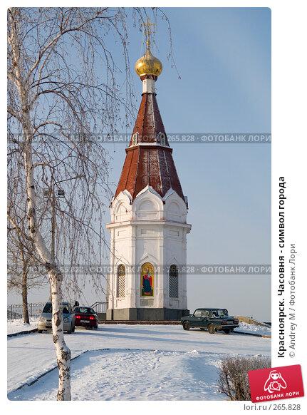 Купить «Красноярск. Часовня - символ города», фото № 265828, снято 26 ноября 2006 г. (c) Andrey M / Фотобанк Лори