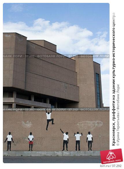 Красноярск, граффити на здании культурно-исторического центра, эксклюзивное фото № 37292, снято 2 октября 2005 г. (c) Ирина Терентьева / Фотобанк Лори