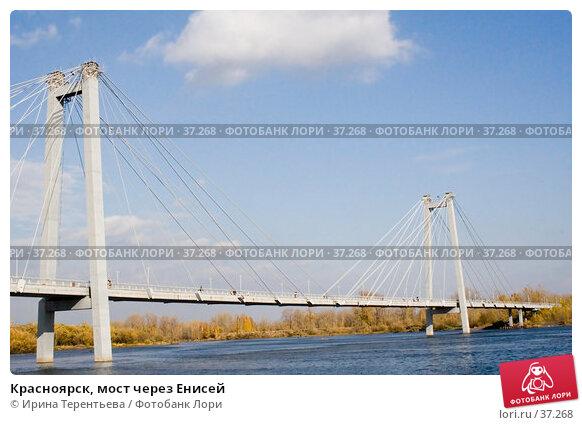 Красноярск, мост через Енисей, эксклюзивное фото № 37268, снято 2 октября 2005 г. (c) Ирина Терентьева / Фотобанк Лори