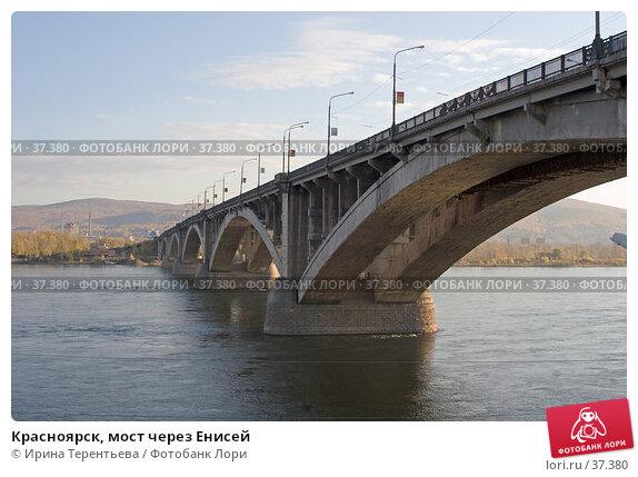 Красноярск, мост через Енисей, эксклюзивное фото № 37380, снято 2 октября 2005 г. (c) Ирина Терентьева / Фотобанк Лори