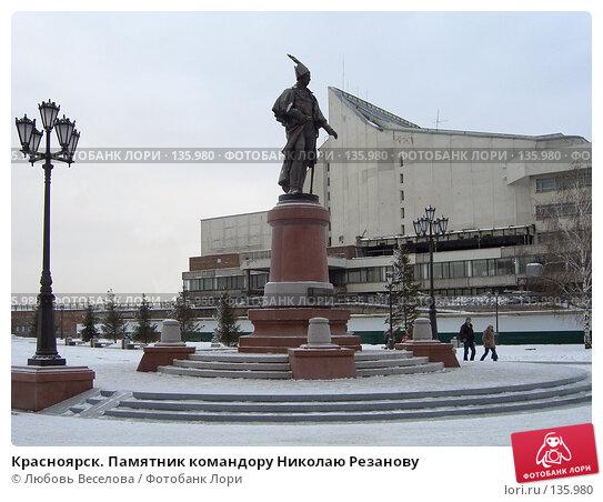 Красноярск. Памятник командору Николаю Резанову, фото № 135980, снято 2 декабря 2007 г. (c) Любовь Веселова / Фотобанк Лори
