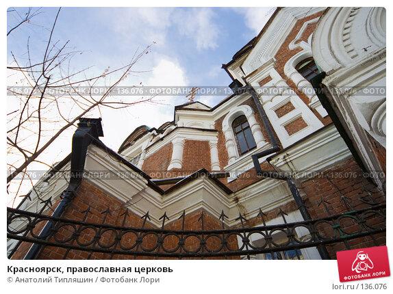 Красноярск, православная церковь, фото № 136076, снято 3 декабря 2007 г. (c) Анатолий Типляшин / Фотобанк Лори