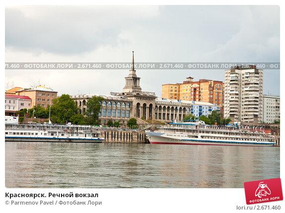 Купить «Красноярск. Речной вокзал», фото № 2671460, снято 26 июня 2011 г. (c) Parmenov Pavel / Фотобанк Лори