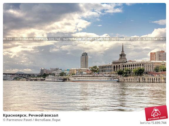Купить «Красноярск. Речной вокзал», фото № 5699744, снято 26 июня 2011 г. (c) Parmenov Pavel / Фотобанк Лори