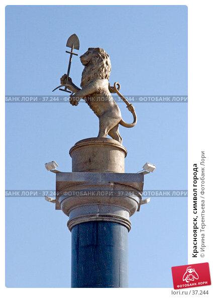 Красноярск, символ города, эксклюзивное фото № 37244, снято 2 октября 2005 г. (c) Ирина Терентьева / Фотобанк Лори