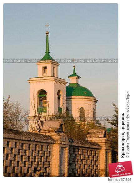 Купить «Красноярск, церковь», эксклюзивное фото № 37396, снято 2 октября 2005 г. (c) Ирина Терентьева / Фотобанк Лори