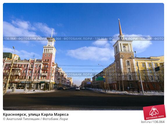 Красноярск, улица Карла Маркса, фото № 136064, снято 3 декабря 2007 г. (c) Анатолий Типляшин / Фотобанк Лори