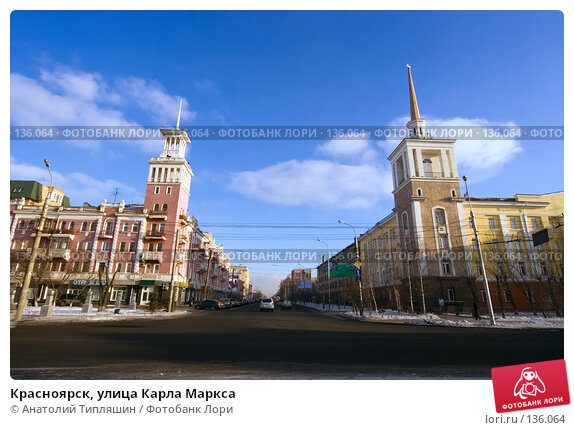 Купить «Красноярск, улица Карла Маркса», фото № 136064, снято 3 декабря 2007 г. (c) Анатолий Типляшин / Фотобанк Лори