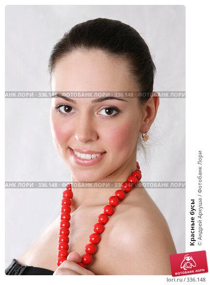 Купить «Красные бусы», фото № 336148, снято 5 апреля 2008 г. (c) Андрей Аркуша / Фотобанк Лори