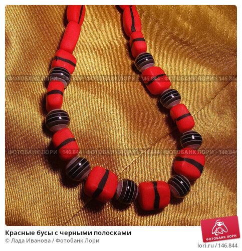 Красные бусы с черными полосками, фото № 146844, снято 28 февраля 2006 г. (c) Лада Иванова / Фотобанк Лори