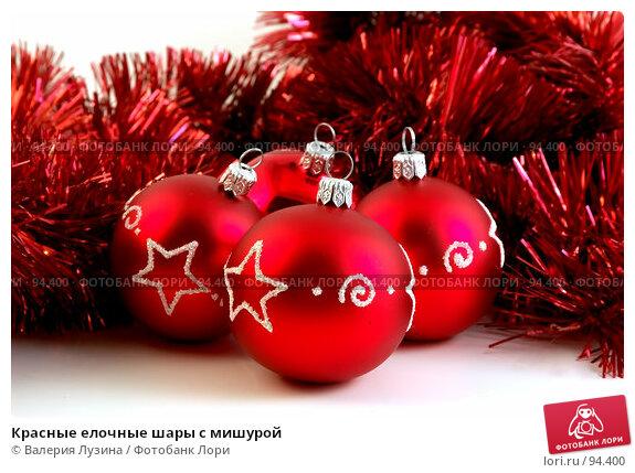 Красные елочные шары с мишурой, фото № 94400, снято 3 октября 2007 г. (c) Валерия Потапова / Фотобанк Лори