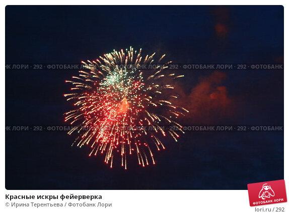 Купить «Красные искры фейерверка», эксклюзивное фото № 292, снято 10 мая 2005 г. (c) Ирина Терентьева / Фотобанк Лори