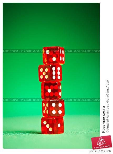 Купить «Красные кости», фото № 717320, снято 21 января 2009 г. (c) Андрей Армягов / Фотобанк Лори