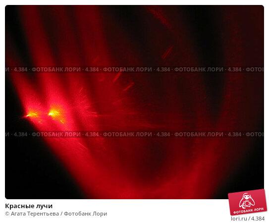Красные лучи, фото № 4384, снято 20 мая 2006 г. (c) Агата Терентьева / Фотобанк Лори